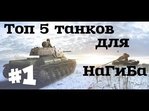 Танки для нагиба в Ground War Tanks#1
