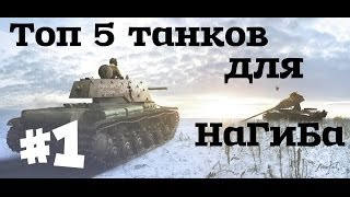 Танки для нагиба в Ground War Tanks#1
