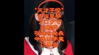 """天才子役""""吉田里琴、ブログで芸能界引退を発表…今後は学業に専念 NHK..."""
