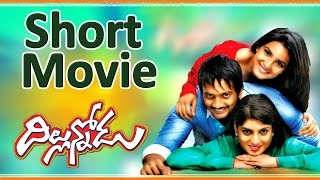 Dillunnodu Telugu Short Movie | Dillunnodu Telugu Movie In 30Min | Sai Ram, Priyadarshini, Jasmine
