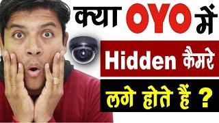 OYO Rooms Camera | Hidden Camera in OYO Rooms | Mr.Growth