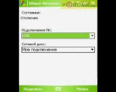 HTC P4350 Herald GPRS modem settings rus