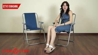 Складной стул Пикник. Мебель для дачи, кемпинга, рыбалки, отдыха(, 2017-08-17T08:51:15.000Z)
