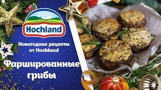 Новогодние рецепты от Hochland. Фаршированные грибы