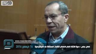 مصر العربية | كمال عباس : دعوة الاتحاد العام لانضمام النقابات المستقلة ضد الديمقراطية