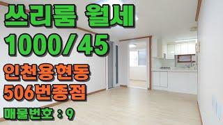 (계약완료) 인천 쓰리룸 빌라 월세 (용현동)