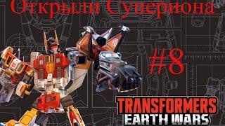 Суперион!!!! Трансформеры: войны на земле (transformers earth wars). Часть 08