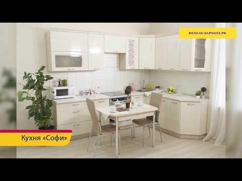 """Обзор кухни """"Софи"""" - мебель-барнаул.рф"""