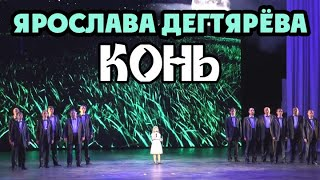 Ярослава Дегтярёва и Камерный хор