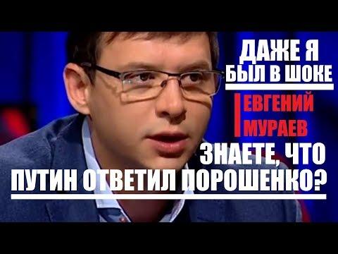 ГАЗПром VS НафтоГАЗ: ВЧЕРА ПОРОШЕНКО ЛЕТАЛ В МОСКВУ - Евгений Мураев - 29.04.2018