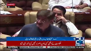 Sindh Assembly: CM Murad Ali Shah's speech | 24 News HD