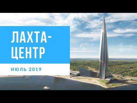 ВЛОГ: ЛАХТА-ЦЕНТР В САНКТ-ПЕТЕРБУРГЕ // ИЮЛЬ 2019 (ЧАСТЬ 3)