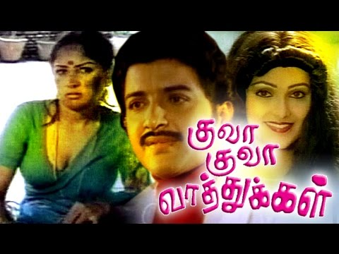 Tamil Full Movie   Kuva Kuva Vathukkal   Tamil Super Hit Movies   Sivakumar,Sulokshana