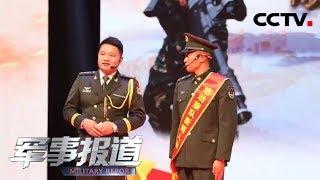 《军事报道》 20191208| CCTV军事