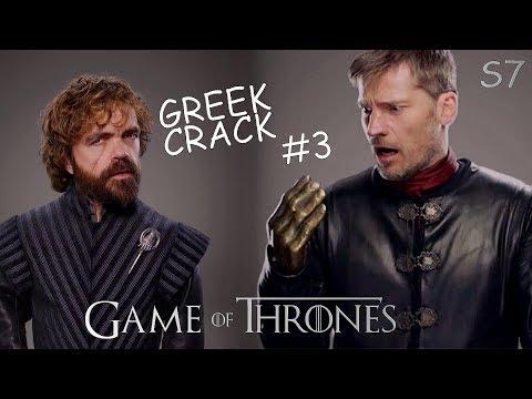 Game Of Thrones Greek Crack Video #3 (S7 SPOILERS)
