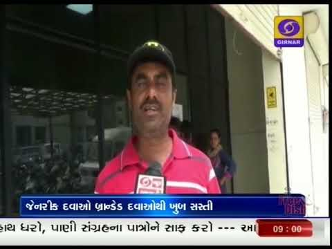 263 | JAN AUSHADHI KENDRA | JUNAGADH | Ground Report Gujarati