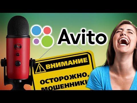 Как я микрофон на Avito покупал... / Мошенники авито #6