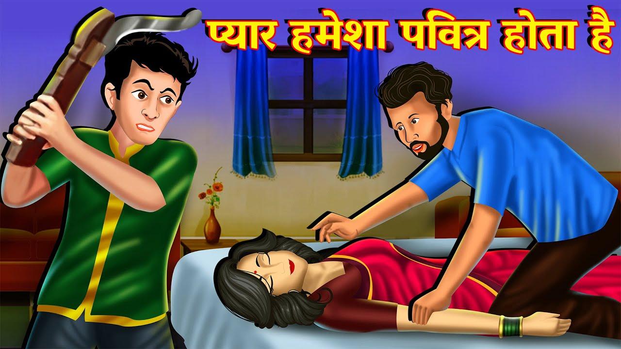 प्यार हमेश पवित्र होता है | Hindi Kahaniya Cartoon | Bedtime Stories in Hindi | Story AniMedia