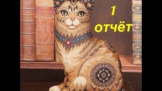 """Кошка-ПОДУШКА. 1 отчёт. СП """"В мире животных-2017"""". Вышивка крестом."""