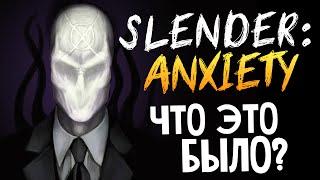 Slender Anxiety - НОВЫЙ СЛЕНДЕР?(Slender Anxiety - обзор демо версии новой игры про Слендера Давайте поиграем? Понравилось видео? Нажми - http://bit.ly/VAkWx..., 2016-01-05T07:00:00.000Z)