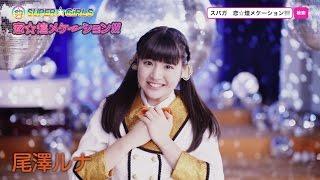 SUPER☆GiRLS / 恋☆煌メケーション!!!(尾澤ルナサビver.) 木戸口桜子 検索動画 30