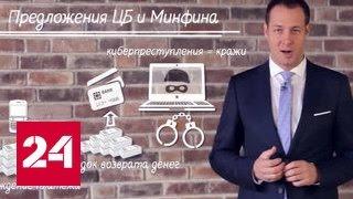 """""""Личные деньги"""": Как обезопасить свой онлайн-кошелек? От 27.10.16"""