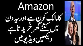 NetWorth of Jeff Bezos Owner of Amazon | Amazon Owner LifeStyle Urdu