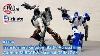 胡服騎射的變形金剛分享時間1384集 王國 幻影 鋼鎖 組合包 Transformers Kingdom  Autobot MIRAGE & Maximal GRILOCK