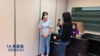 Publication Date: 2020-08-24 | Video Title: 2020-2021 積極面對「疫」境 嘉福學生最醒 歌唱短片