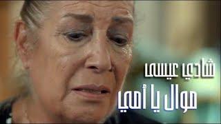 شادي عيسى - يا إمي ليش كلماتك حزينة (موال)