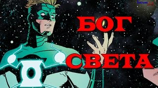 Хэл Джордан - Бог Света. [Война Дарксайда] Hal Jordan is a God of Light [ Darkseid WAR]