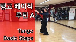 (ENG)댄스스포츠 탱고 베이직 기본 스텝 루틴 A 배…