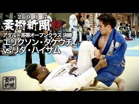 【2017柔術新聞杯】エリクソン・タケウチ vs リダ・ハイサム