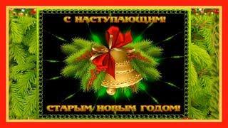 С наступающим Старым новым годом! Праздник Старый новый год
