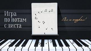 Игра по нотам С ЛИСТА || ПОДРОБНОСТИ (что будет в курсе)