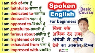 Top10 Daily English Speaking Structures for Beginners | English Speaking Course | N K Mishra Classes