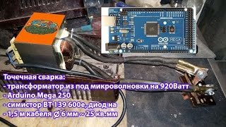 Точечная сварка с управлением через ардуино(Точечная сварка c использованием трансформатора из микроволновки мощностью 920Вт. Срезана вторичная обмотк..., 2015-07-14T18:56:18.000Z)