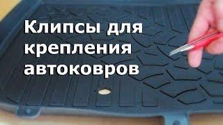 Клипсы для крепления авто ковриков. Видеоинструкция.№1(Если нет штатного крепления в салоне авто)