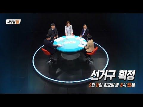 사생결담 61회 선거구 획정 예고 / 안동MBC PLUS