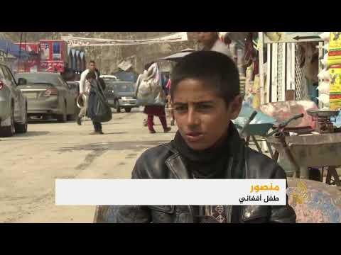 1.5 مليون طفل يمتهنون أعمالا شاقة بأفغانستان  - نشر قبل 36 دقيقة