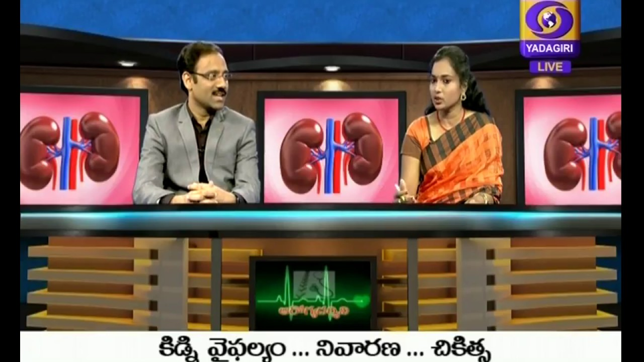 Aarogya Darshin Kidney Failure Prevention And Treatment Youtube