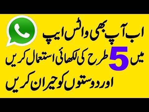 Top 5 Font Style for WhatsApp: Italic Bold Strike Through etc.
