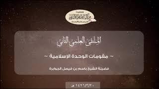 مقومات الوحدة الإسلامية