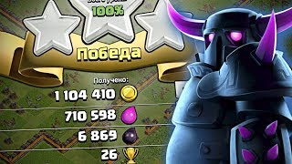 ПЕККА НА 10 ТХ🏆МОЙ МИКС ДЛЯ ФАРМА в CLASH OF CLANS!
