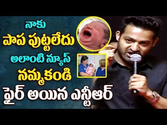 Ntr Reacts wife gave birth  to girl child | ntr become a father again #PublicTalkTV