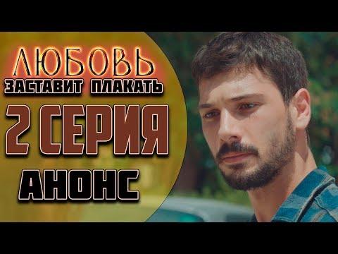 Любовь заставит плакать 2 серия русская озвучка. Анонс