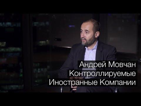 Андрей Мовчан. Контролируемые иностранные компании
