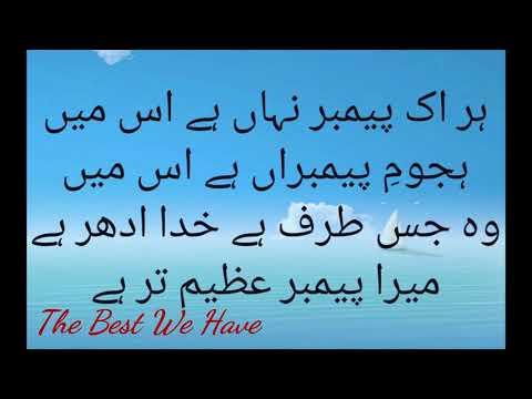 Mera Payamber Azeem Tar Ha Muzaffar Warsi.Top ten naats.Mera Payamber Naat.Best Naat.Best Urdu Naat.