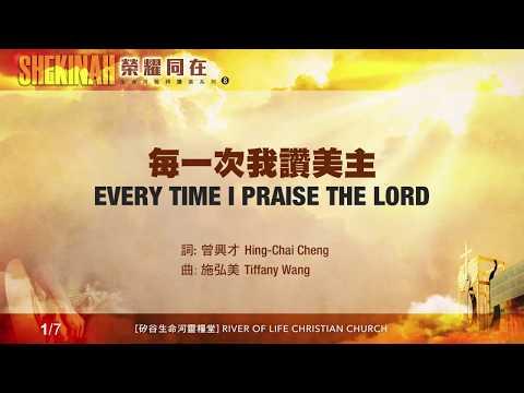 每一次我讚美主 Every Time I Praise the Lord(生命河敬拜讚美系列 8「Shekinah榮耀同在」)  小組敬拜用