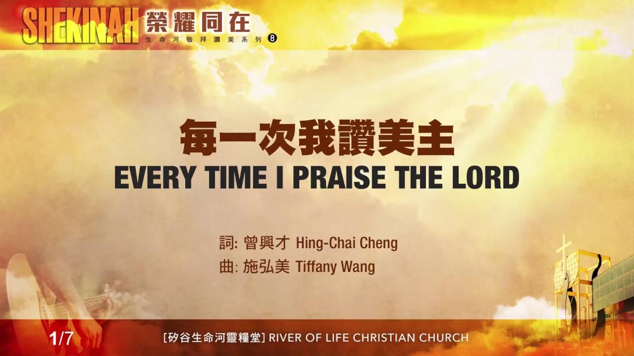 mei-yi-ci-wo-zan-mei-zhu-every-time-i-praise-the-lord-sheng-ming-he-jing-bai-zan-mei-xi-lie-8shekina
